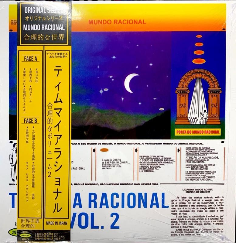 LP Tim Maia - Racional Volume 2 VINYL IMPORTADO LACRADO