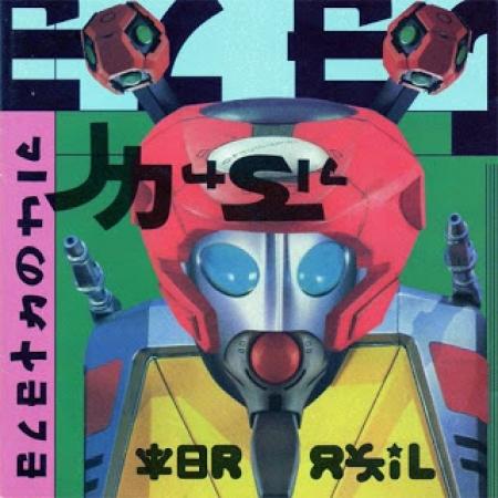 Electronic Music Brasil (1997)