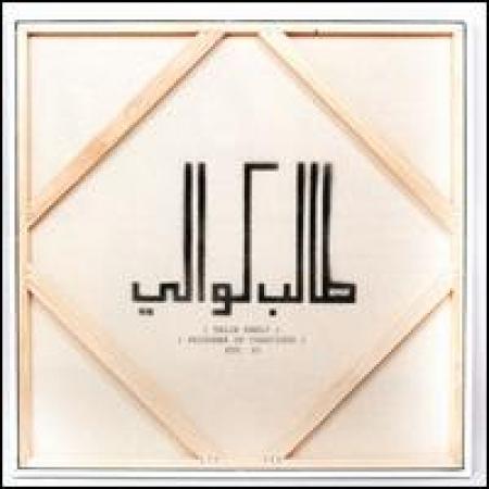Talib Kweli - Prisoner of Conscious (CD)